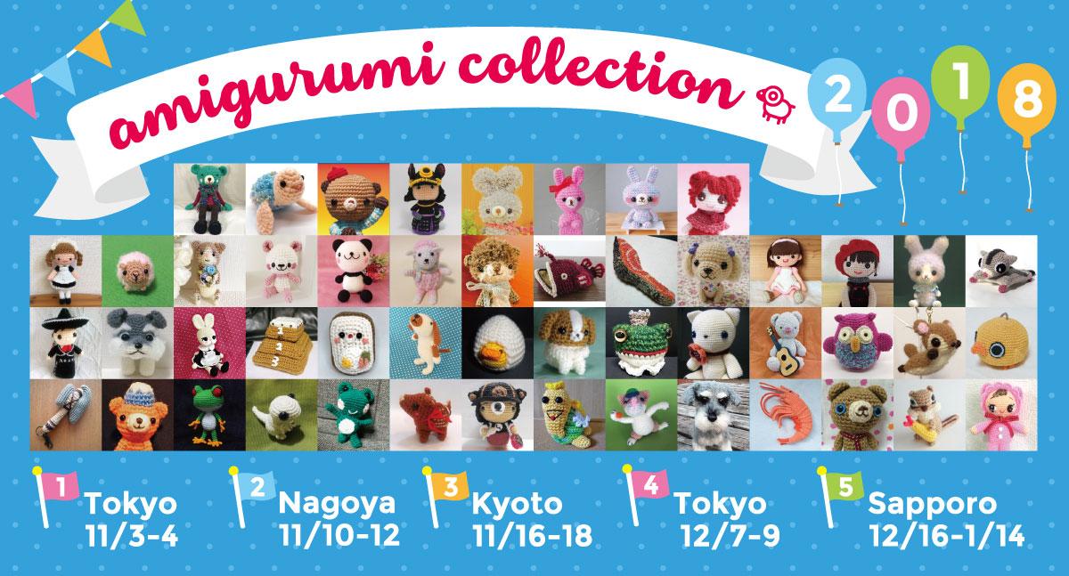 あみぐるみコレクション公式サイト